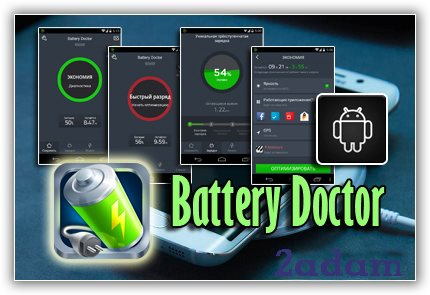 Battery Doctor 5.54 (PL)